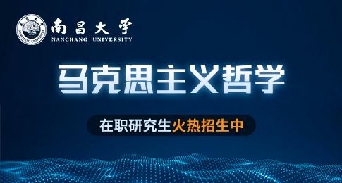 南昌大学马克思主义哲学在职研究生招生简章