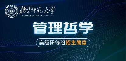 北京師范大學管理哲學高級研修班招生簡章