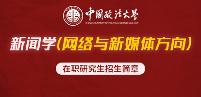 中国政法大学新闻学(网络与新媒体方向)在职研究生招生简章
