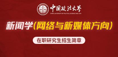 中國政法大學新聞學(網絡與新媒體方向)在職研究生招生簡章