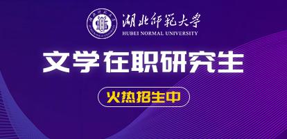 湖北师范大学继续教育学院文学在职研究生招生简章