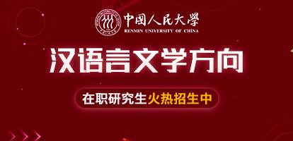 中國人民大學國學(漢語言文學方向)課程研修班招生簡章