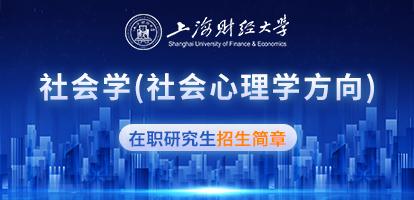 上海财经大学社会学(社会心理学方向)在职研究生招生简章
