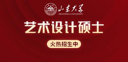山东大学艺术学院艺术设计硕士非全日制研究生招生简章
