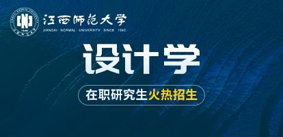 江西师范大学美术学院设计学在职研究生招生简章