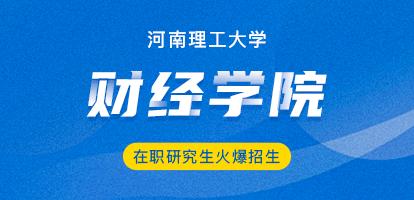 河南理工大学财经学院在职研究生