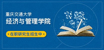 重庆交通大学经济与管理学院在职研究生
