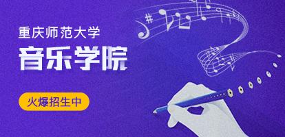 重庆师范大学音乐学院在职研究生