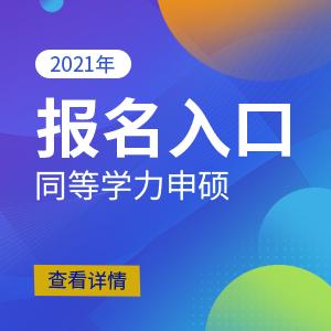 2021年同等学力申硕报名入口