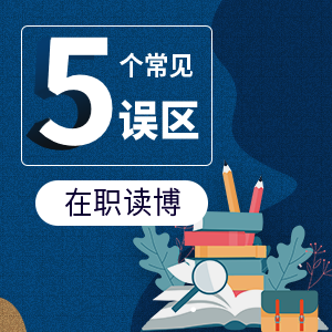在職讀博的五個常見誤區