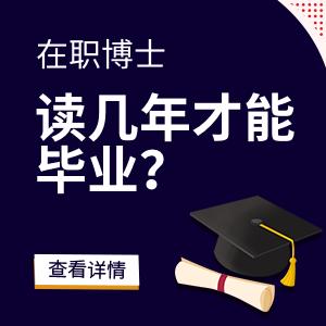 在職博士讀幾年才能畢業?