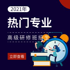 2021年高級研修班招生熱門專業一覽