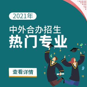 2021年中外合辦在職研究生招生熱門專業