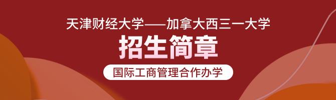 天津财经大学与加拿大西三一大学国际工商管理合作办学招生简章