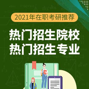 2021年在職考研可以選擇那些院校專業報考?