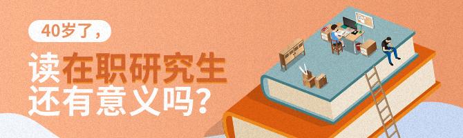 40岁了,读在职研究生还有意义吗?