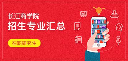 长江商学院在职研究生招生专业汇总