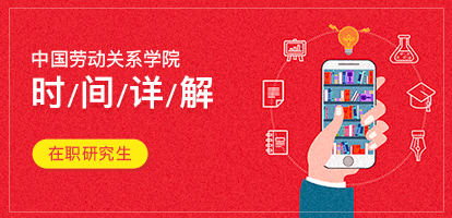 中国劳动关系学院在职研究生考试时间动态?