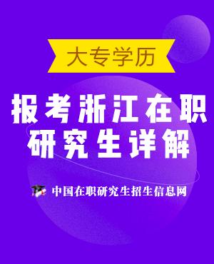浙江在職研究生招收大專學歷考生嗎?