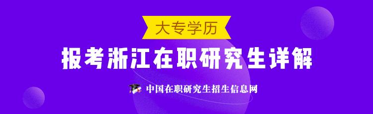 浙江在职研究生招收大专学历考生吗?