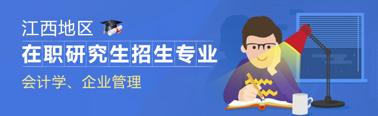 2021年江西在职研究生招生专业一览表