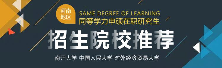 2020年河南地区同等学力申硕招生院校大全