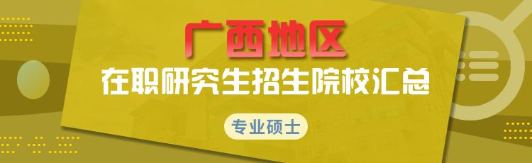 2021年广西地区在职研究生招生学校大全