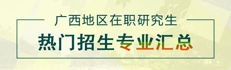 2021年广西在职研究生招生专业一览表
