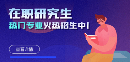 中国石油大学(华东)在职研究生热门招生专业详解