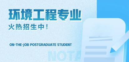 云南农业大学在职研究生环境工程专业火热招生中!