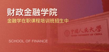 中國人民大學財政金融學院在職課程培訓班招生信息