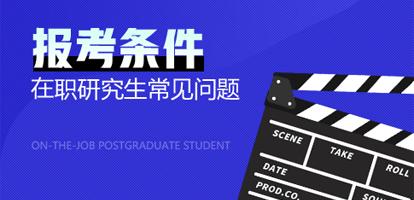 北京电影学院在职研究生报考条件有哪些?