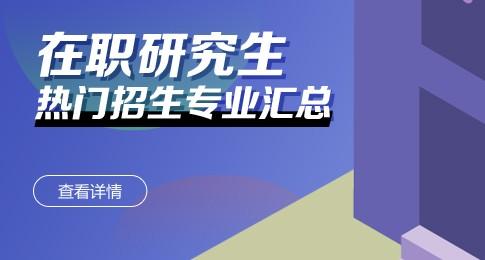 中国矿业大学(北京)在职研究生招生专业汇总