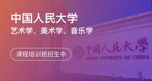 中国人民大学艺术学院热门招生简章