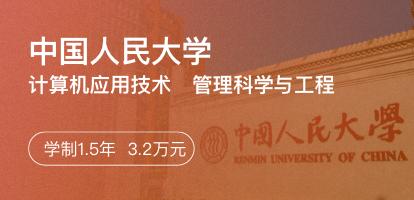 中國人民大學信息學院火熱招生中