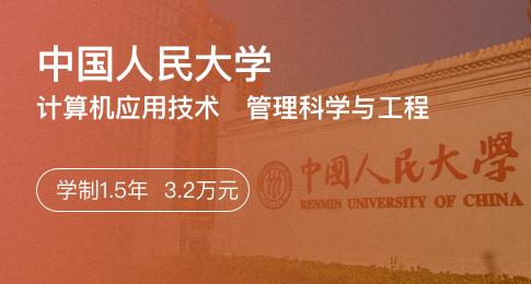 中国人民大学信息学院火热招生中
