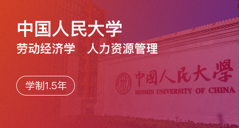 中国人民大学劳动人事学院招生中