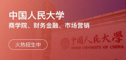 中国人民大学商学院招生简章