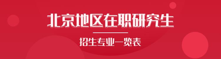 2021年北京在职研究生招生专业一览表