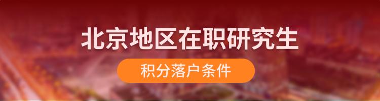 北京在职研究生积分落户加分吗?