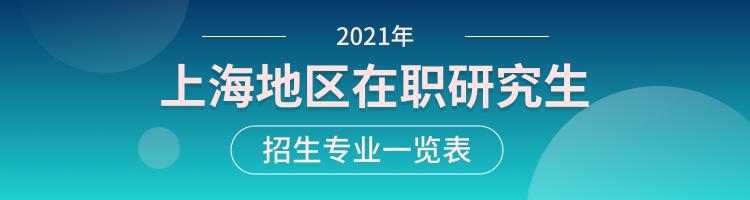 2021年上海在职研究生招生专业一览表