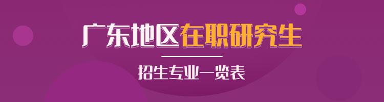 2021年广东在职研究生招生专业一览表