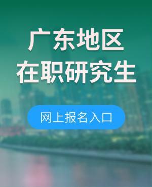 广东在职研究生网上报名入口是哪个?