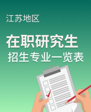 2021年江蘇在職研究生招生專業一覽表
