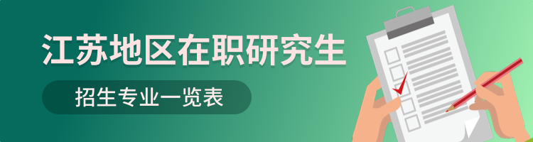 2021年江苏在职研究生招生专业一览表