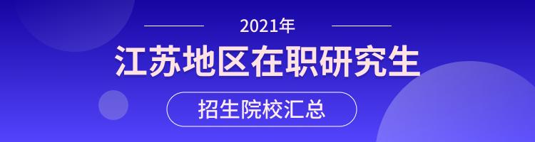 2021年江苏地区在职研究生招生学校大全