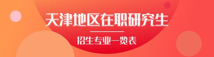 2021年天津在职研究生招生专业一览表