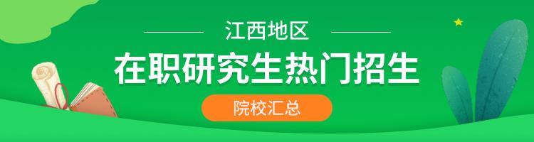 2021年江西地区在职研究生招生学校大全