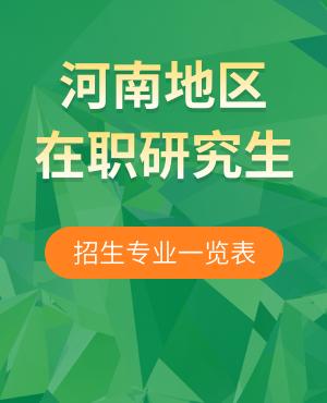 2021年河南在职研究生招生专业一览表