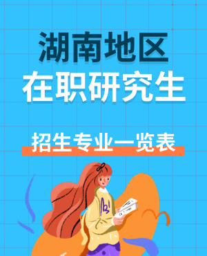 2021年湖南在职研究生招生专业一览表